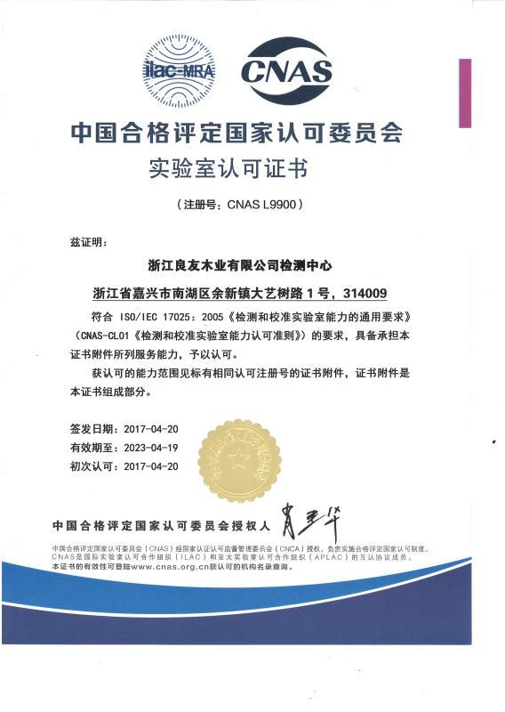 国家认可委员会 中文版